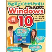ものすごくわかりやすいWindows10 (三才ムックvol.868) [ムックその他]