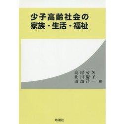 少子高齢社会の家族・生活・福祉 [単行本]
