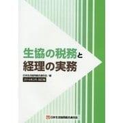 生協の税務と経理の実務 2016年2月改訂版 [単行本]