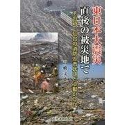 東日本大震災直後の被災地で―その時、仙台の消防と市民はどう動いたか [単行本]