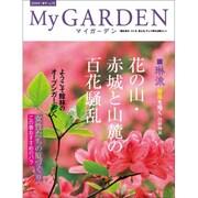 My GARDEN (マイガーデン) 2016年 05月号 [雑誌]