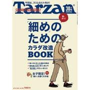 Tarzan (ターザン) 2016年 4/14号 No.692 [雑誌]