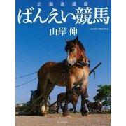 北海道産 ばんえい競馬 写真集&ガイド (アサヒオリジナル) [単行本]