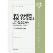 """ポスト改革期の中国社会保障はどうなるのか―選別主義から普遍主義への転換の中で(Minerva Library""""社会福祉""""〈3〉) [全集叢書]"""
