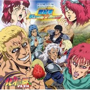 アニメ「北斗の拳 イチゴ味」オープニングテーマ「世紀末Strong☆Berry」 [CD]