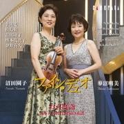 日本の響-Vol.4 お百度詣~日本人女性作曲家の系譜 ファイン・デュオ 沼田園子 蓼沼明美