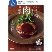 NHK「きょうの料理ビギナーズ」ABCブック いちばんおいしい肉おかず: 生活実用シリーズ [ムックその他]