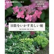 日陰をいかす美しい庭: 別冊趣味の園芸 [ムックその他]