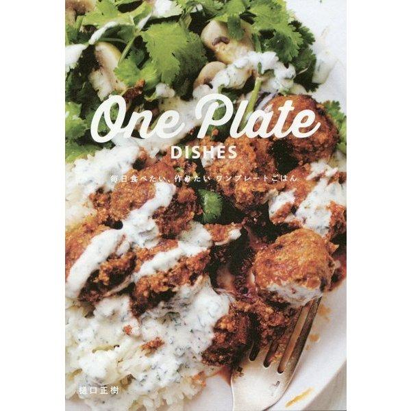 One Plate DISHES―毎日食べたい、作りたいワンプレートごはん [単行本]