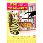 ある日とある日の猫たち(ダイトコミックス 446) [コミック]