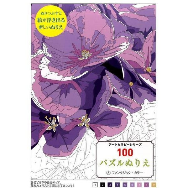 100パズルぬりえ 3(アートセラピーシリーズ) [単行本]