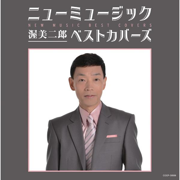 渥美二郎/ニューミュージック ベストカバーズ