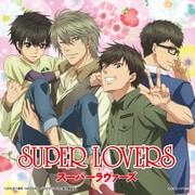 ハピネスYOU&ME (TVアニメ「SUPER LOVERS」 エンディング・テーマ)