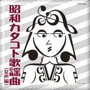 昭和カタコト歌謡曲 <女声編>