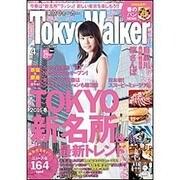 TOKYO WALKER 2016年 04月号 [雑誌]