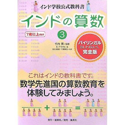 インドの算数〈3〉―インド学校公式教科書 [単行本]