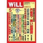 WiLL (マンスリーウィル) 2016年 05月号 [雑誌]