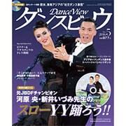 月刊 ダンスビュウ 2016年 05月号 [雑誌]