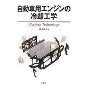 自動車用エンジンの冷却工学(MECHANISM SERIES) [単行本]
