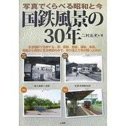 国鉄風景の30年―写真でくらべる昭和と今 [単行本]