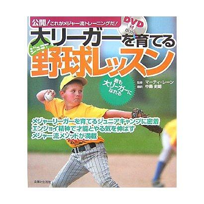 大リーガーを育てるジュニア野球レッスン―公開!これがメジャー流トレーニングだ! [単行本]