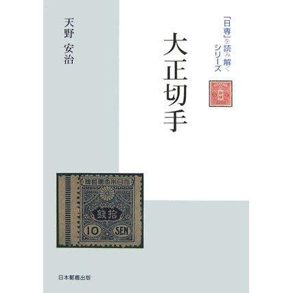 大正切手(「日専」を読み解くシリーズ) [単行本]