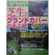 芝生とグランドカバーのある庭―きれいに作りたい!花と緑のじゅうたん [単行本]