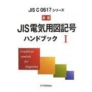 新版 JIS電気用図記号ハンドブック〈1〉(JIS C 0617シリーズ) [単行本]