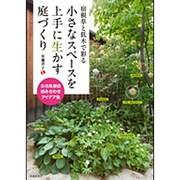 宿根草と低木で彩る小さなスペースを上手に生かす庭づくり [単行本]