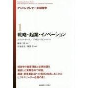 戦略・起業・イノベーション(アントレプレナーの経営学〈1〉) [全集叢書]