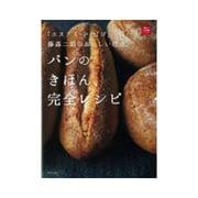 パンのきほん、完全レシピ―「エスプリ・ド・ビゴ」藤森二郎のおいしい理由。(一流シェフのお料理レッスン) [単行本]