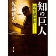 知の巨人―荻生徂徠伝(角川文庫) [文庫]