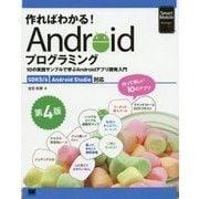 作ればわかる!Androidプログラミング―SDK5/6 Android Studio対応 第4版 [単行本]