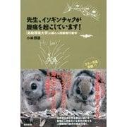 先生、イソギンチャクが腹痛を起こしています!―「鳥取環境大学」の森の人間動物行動学(先生!シリーズ) [単行本]
