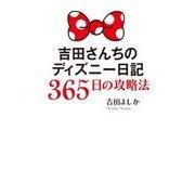 吉田さんちのディズニー日記365日の攻略法 [単行本]