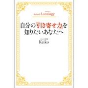 自分の「引き寄せ力」を知りたいあなたへ―Keiko的Lunalogy [単行本]