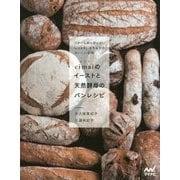cimaiのイーストと天然酵母のパンレシピ―バターも卵も使わないしっとり、もちもちのおいしい生地 [単行本]
