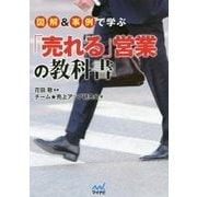 図解&事例で学ぶ「売れる」営業の教科書 [単行本]