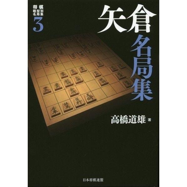 矢倉名局集(将棋戦型別名局集〈3〉) [単行本]