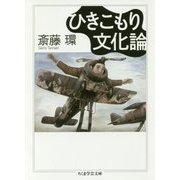 ひきこもり文化論(ちくま学芸文庫) [文庫]
