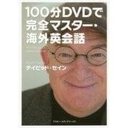 100分DVDで完全マスター・海外英会話 [単行本]