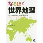 なるほど世界地理―気になる疑問から学ぶ地理の世界 地図・自然環境・民族・生活文化・産業・環境問題 [単行本]