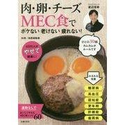 肉・卵・チーズMEC食で―ボケない老けない疲れない! [単行本]