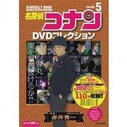 名探偵コナンDVDコレクション VOLUME5(C&L MOOK バイウィークリーブック) [ムックその他]