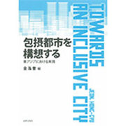 包摂都市を構想する―東アジアにおける実践 [単行本]