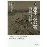 原子力公害―人類の未来を脅かす核汚染と科学者の倫理・社会的責任 新版 [単行本]