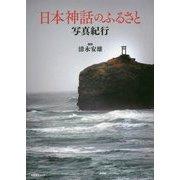 日本神話のふるさと写真紀行―ノスタルジック・ジャパン [単行本]