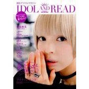 IDOL AND READ 6-読むアイドルマガジン [単行本]