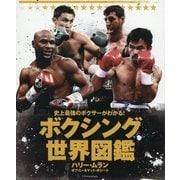 ボクシング世界図鑑―史上最強のボクサーがわかる! [単行本]