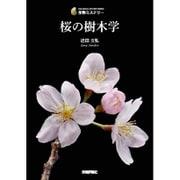 桜の樹木学(生物ミステリー) [単行本]